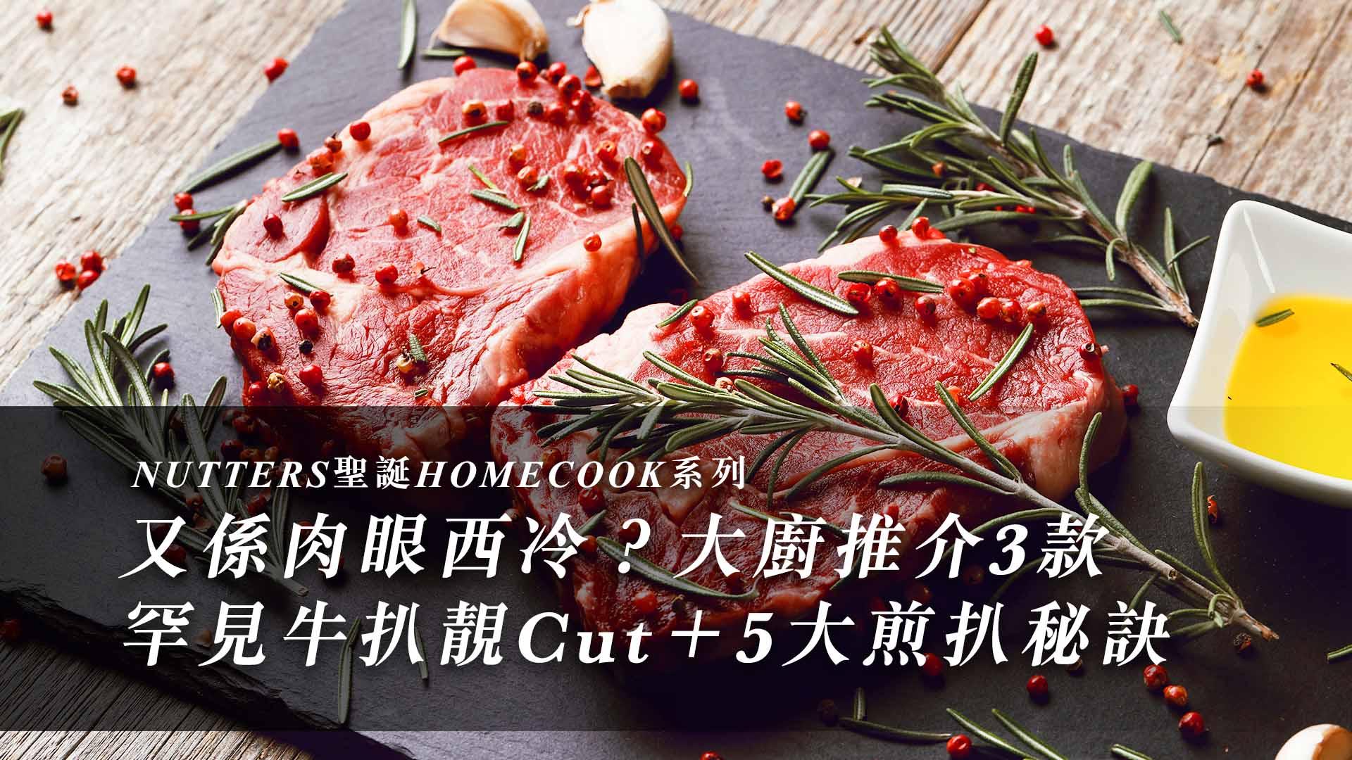 urban-nutters-steak-offcuts-christmas