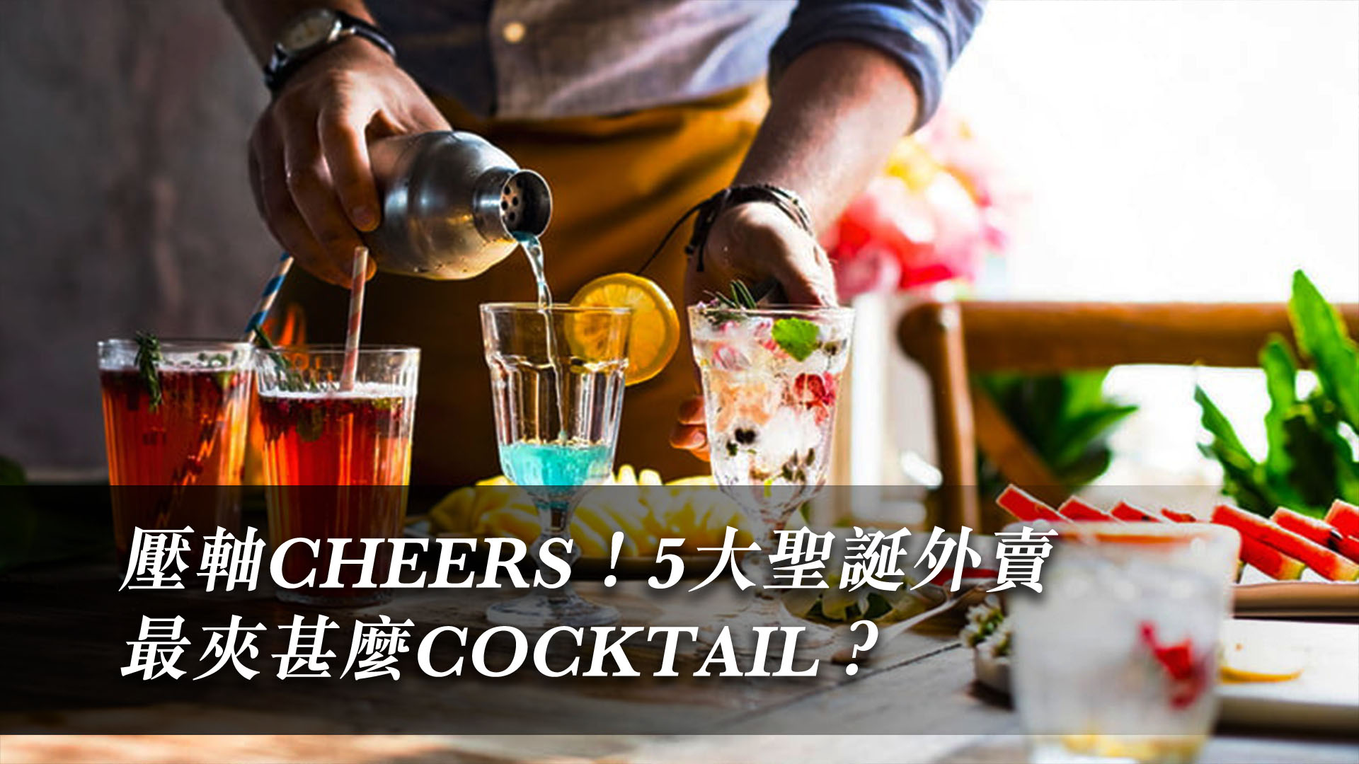 urban-nutters-cocktail-christmas-food-pairing