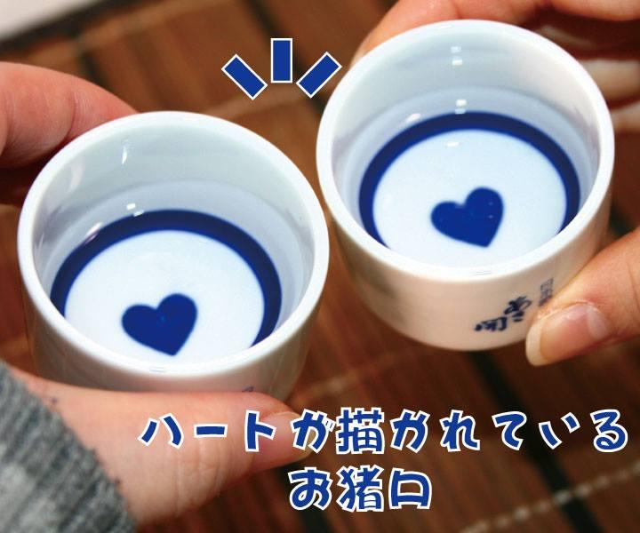 urban-nutters-sake-heart-cup