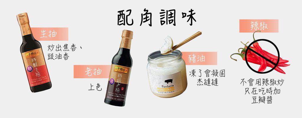 urban-nutters-wiki-shanghai-cuisine-sauce-types