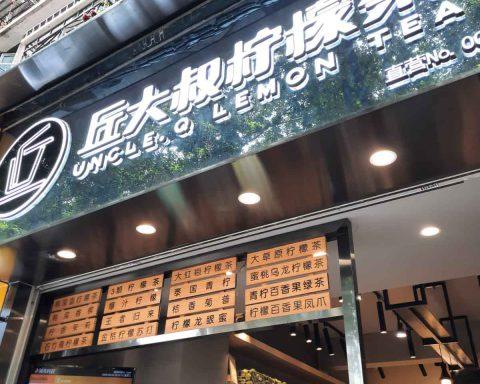 urban-nutters-blog-nigel-coffee-exploring-uncle-of-lemon-tea-shop