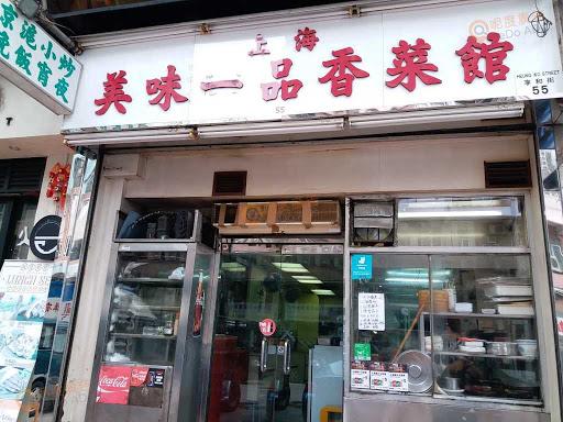 urban-nutters-shanghai-cuisine-wiki-cold-appetizer-shop