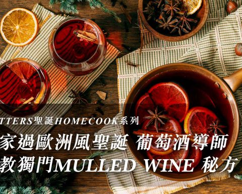 article02_cover_mulledwine