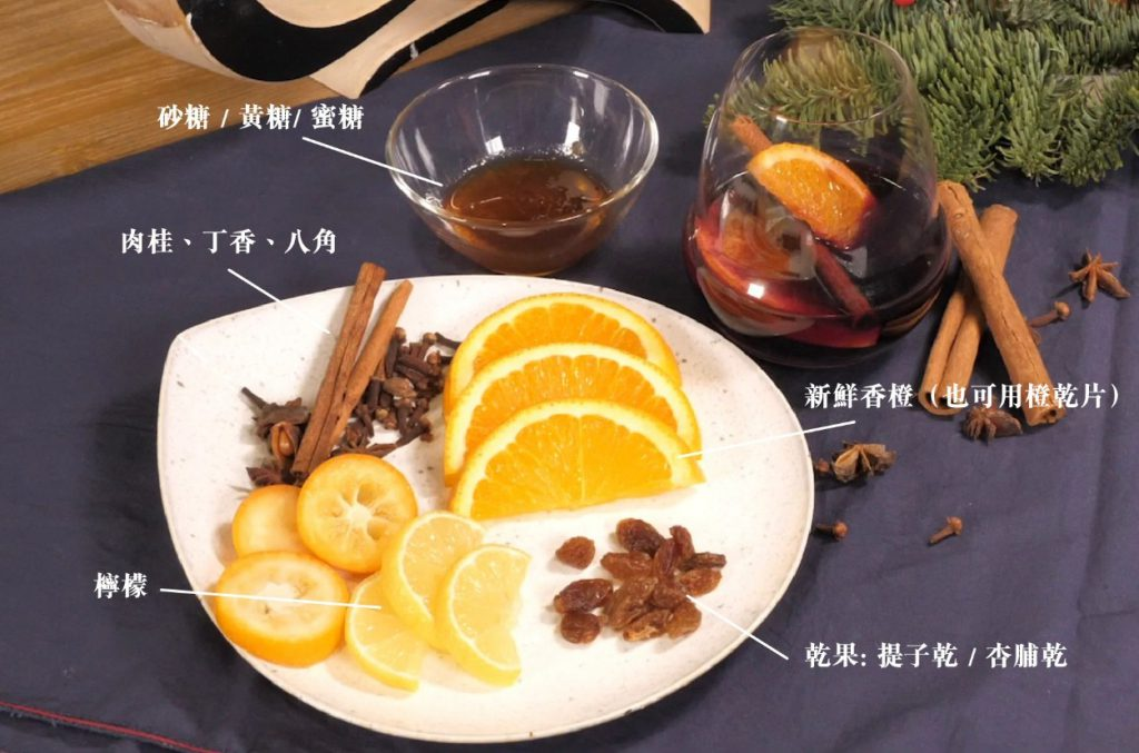 article02_urban-nutters-christmas-champaign-home-cooking-mulled-wine-ingredients