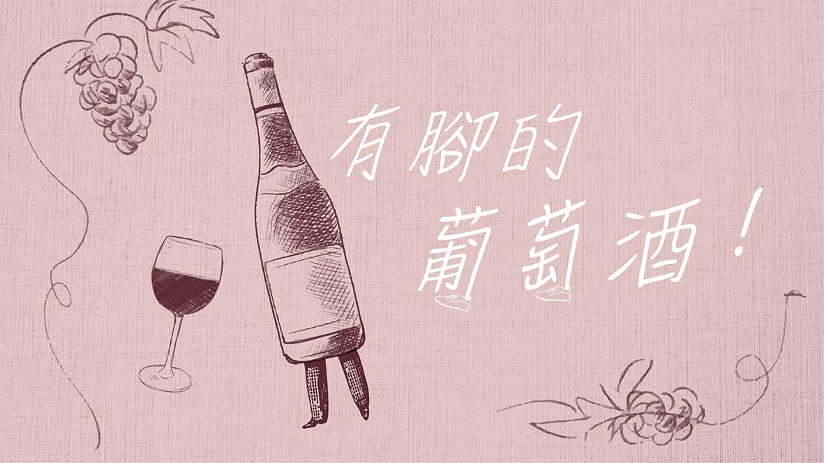 urban-nutters-expert-blog-vivian-lee-wine_legs